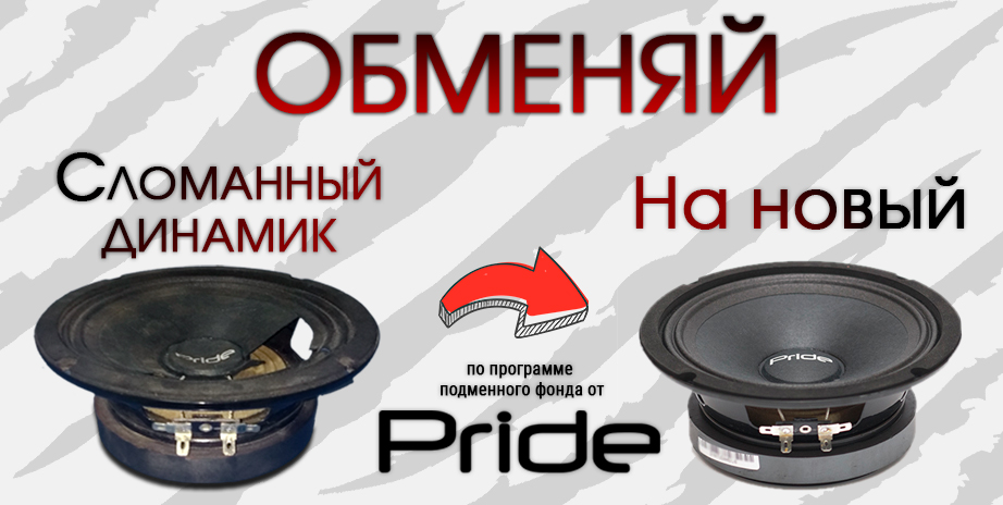 Подменный Фонд Динамики Pride Solo mini 6,5